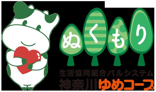 パルシステム神奈川ゆめコープの福祉「ぬくもり」
