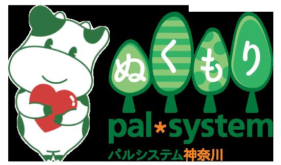 パルシステム神奈川の福祉「ぬくもり」